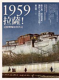 1959:拉薩!─ 達賴喇嘛如何出走(二版)