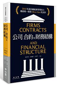 公司、合約與財務結構