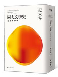 同志文學史:台灣的發明(A Queer Invention in Taiwan: A History of Tongzhi Literature)(限量精裝珍藏作者親筆簽名版)