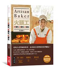 火頭工說麵包、做麵包、吃麵包