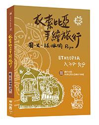 衣索比亞手繪旅行(首批贈濾泡式掛耳咖啡包)
