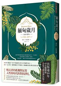 緬甸歲月(英國殖民文學三大經典之二,喬治‧歐威爾重要自傳小說,全新中譯)