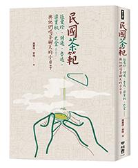 民國茶範:張愛玲、胡適、魯迅、梁實秋、巴金……與他們喝茶聊天的小日子