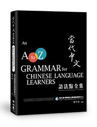 當代中文語法點全集 An A to Z Grammar for Chinese Language Learners