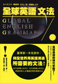 全球英語文法 Global English Grammar